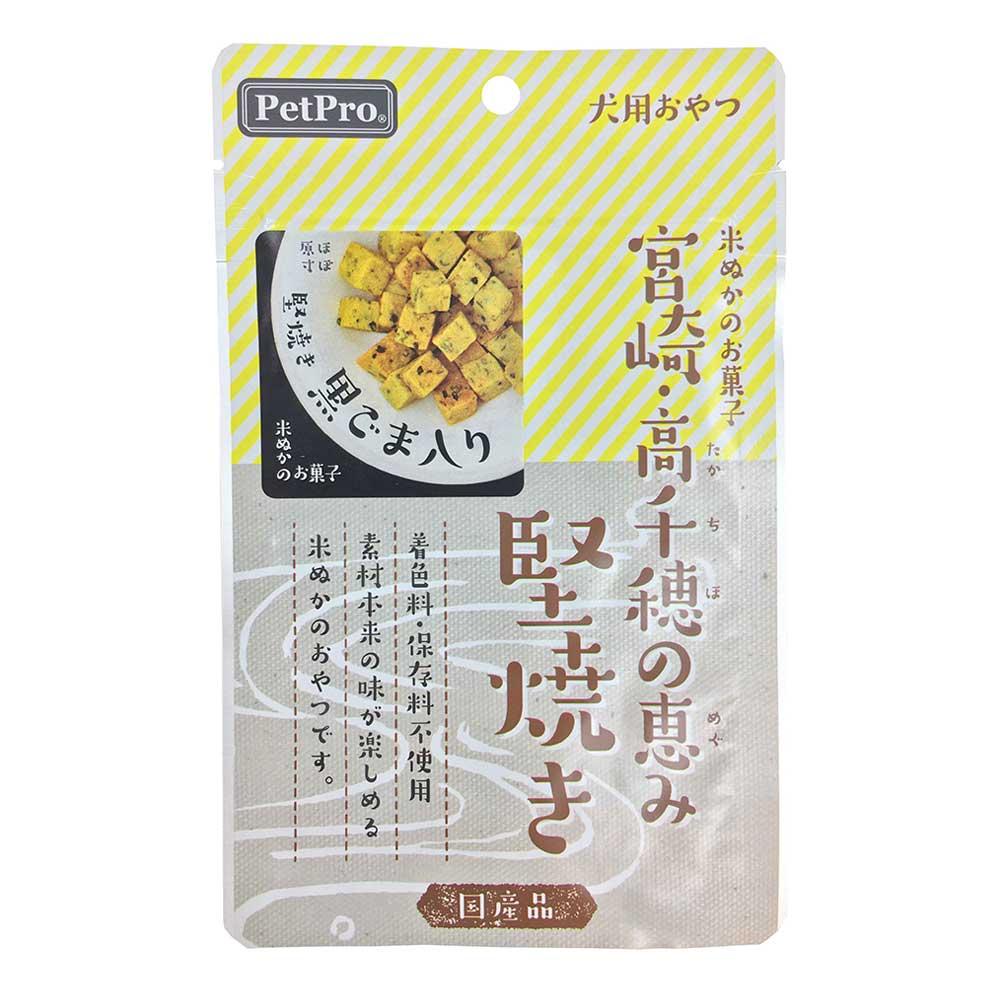 宮崎・高千穂の恵み 堅焼き 黒ごま入り 40g