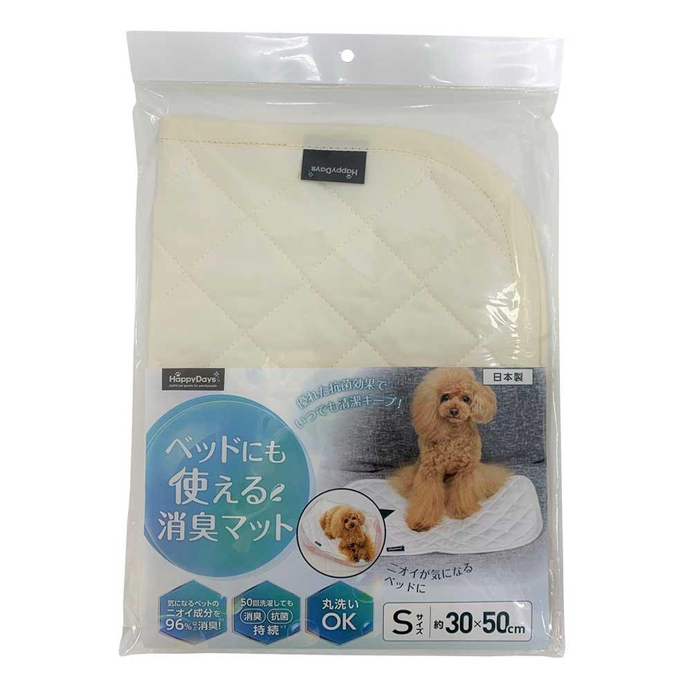 ベッドにも使える消臭マットS